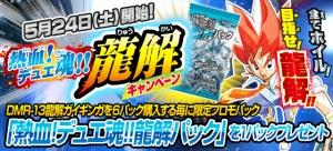【デュエマ最新情報】「龍解ガイギンガ」を6パック買うたびプロモパックをGET!5月24日より「熱血!デュエ魂!! 龍解キャンペーン」開始