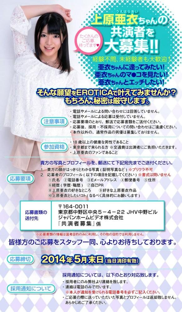AV女優・上原亜衣ちゃんの共演者を大募集!経験不問、未経験者も大歓迎!