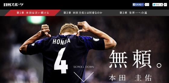 「無頼。本田圭佑」…本田圭佑のこれまでを振り返る特設サイトを日刊スポーツが公開