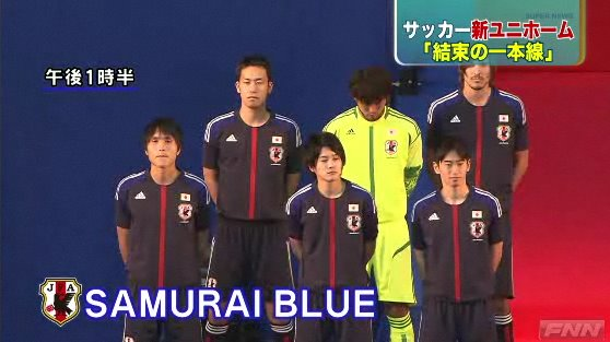 日本サッカー協会、アディダスとの契約を打ち切りか?代表ユニのデザインが変わる?!