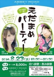 元SKE48メンバー(山本由香、井口栞里)と枝豆を食べるイベント 8000円