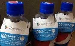 ペプシのオマケで「GooglePlay100円コード」が付いてくる! ※セブンイレブンのみ