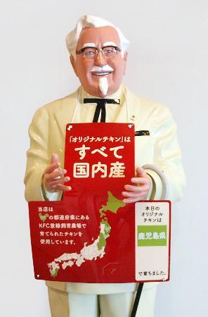 日本ケンタッキー、カーネルおじさんに産地表示のエプロンを着せる