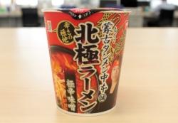 蒙古タンメン中本の最辛レベル「北極ラーメン」がカップ麺に!