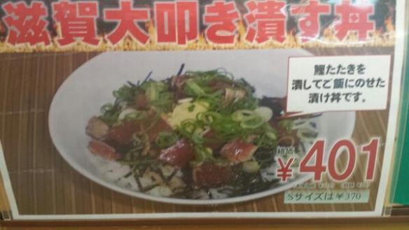 【悲報】和歌山大の学食メニュー「滋賀大叩き潰す丼」