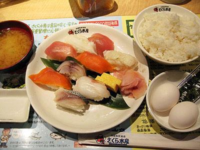 さくら水産の寿司定食wwwwwwwwwwwww