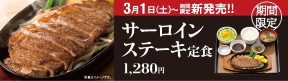 やよい軒、サーロインステーキ定食1,280円など発売