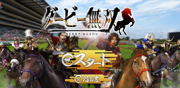 【競馬】 JRA×「戦国無双4」のコラボが実現!「戦国ダービー」