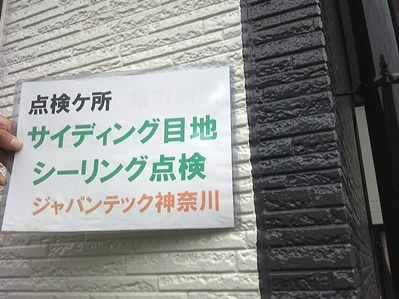 横浜市瀬谷区 外壁塗装 アフターケア4