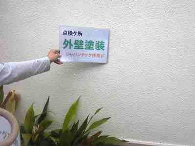 茅ヶ崎市 外壁塗装 アフターケア4