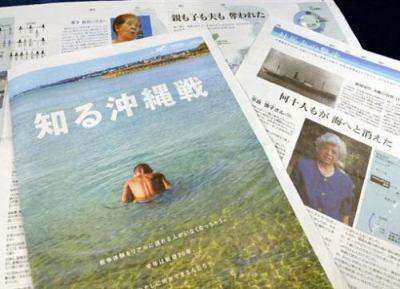 朝日新聞が無料配布した沖縄戦の副教材、日本軍が沖縄住民を虐待する場面が繰り返し登場し「子供が疑問を持った」→大阪・松原市の小学校が「不適切」と回収