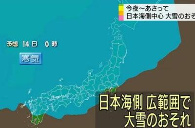 北日本から西日本の日本海側を中心に、12日夜から日曜にかけて大雪となるおそれ … 北陸で40cm、東北・北海道の日本海側で30cm、山陰で25cmの積雪と予想