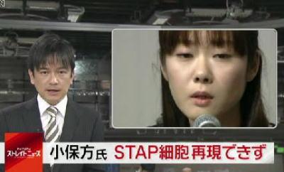 理研によるSTAP細胞の検証実験、小保方晴子氏自身の実験でも再現できず … 週内にも実験結果を発表、理研は検証実験を打ち切る方向で検討