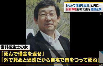 「死んで借金を返せ」「外だと迷惑だから自宅で首を吊れ」 夫の歯科医師(56)を妻(51)が自殺に追い込む … 携帯電話に「死ね」の文字で埋め尽くされたメールも - 東京・北区