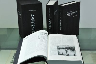 韓国・ソウル市のすべての中・高校に『親日人名辞典』配布 … 子々孫々末代まで断罪する「親日清算教育活動」「歴史授業で正しく親日派の知識を得たうえで教え、民族正統性を正す」