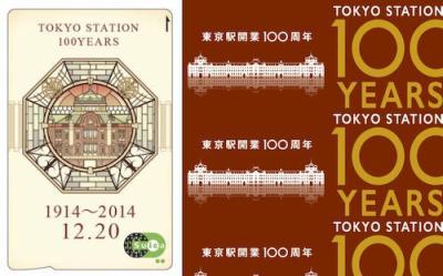 「東京駅開業100周年記念Suica」について、JR東日本が発表 「来年1月下旬から2週間程度インターネットや郵送で受け付け」「1枚2000円で1人3枚まで、送料無料」