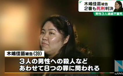 男性3人不審死事件 木嶋佳苗被告(39)の控訴審判決、1審の死刑判決を支持し弁護側の控訴を棄却 … 2審も木嶋被告に死刑 - 東京高裁