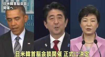 日米韓首脳会談、オランダで開かれる核セキュリティーサミットに合わせて開催 … 一方、朴大統領は中国の習近平国家主席とも会談する予定