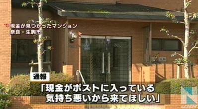 「現金がポストに入っている。気持ち悪い」 … 奈良県のマンションのポストに26世帯で現金約58万円、川崎市の住宅街で26世帯で数万円分の商品券が投げ込まれる