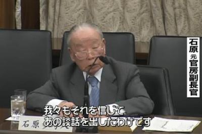 河野談話について「韓国側からいろんな要望」「『これで過去の問題に区切りをつける』と韓国は言った」 … 石原信雄元官房副長官が証言