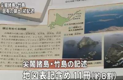 小学校の教科書検定結果、竹島や尖閣について初めて「日本固有の領土」と明記 … 東日本大震災に関する記述も増え、現在のものより平均で9%ページ数増
