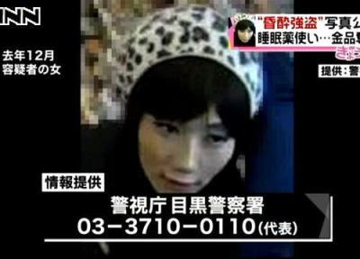 昏睡強盗をして逃走中の20代後半とみられる女の映像公開 (動画) … 知り合った男性に睡眠薬入りの酒を飲ませ、現金や腕時計などを奪う - 東京・目黒