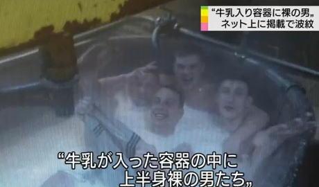 ロシアのチーズ工場で、従業員の男たちが牛乳が入った容器の中に上半身裸で入り、ネットに画像をアップ → 世界規模の炎上に (画像)