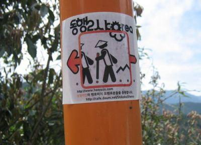 """""""お遍路のあちこちにハングルのステッカーを貼りまくる活動""""を支援していた徳島の韓国出身住職の元に、苦情電話が相次ぐ … おや、報道されず伏せられていたキーワードが・・・。"""