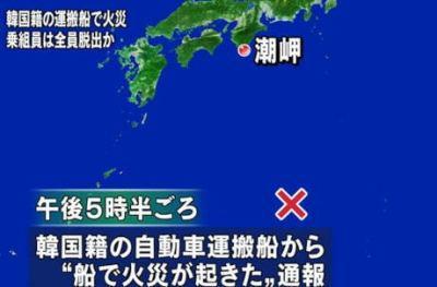 和歌山・潮岬沖の太平洋上で、韓国籍の自動車運搬船が炎上 → 乗組員24人は全員脱出し救助される