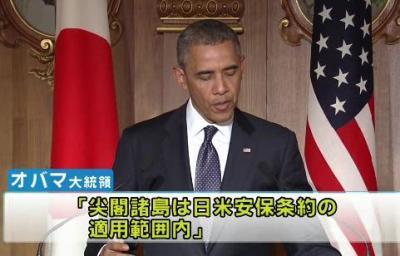 オバマ大統領、「尖閣諸島は日米安保の適用対象」と明言 … 「日米安全保障条約の第5条は、尖閣諸島も含めて日本の施政下にあるすべての領土が含まれる」 TPPは閣僚級協議継続で一致