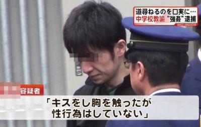 川崎市の路上で帰宅途中の女性に乱暴したとして逮捕された男性教諭、不起訴処分に … 理由は不明 - 神奈川