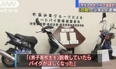 「爆音立てて中野を走ったな。ヤキ入れかバイク没収か選べ」 男子高校生に「同意」の念書を書かせバイクを脅しとる … 恐喝で17歳の少年ら4人を逮捕 - 東京・中野