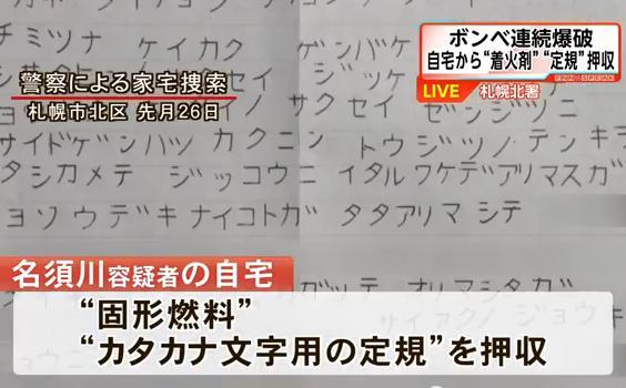 札幌の連続ボンベ爆発事件 名須川容疑者の自宅から、犯行声明文に使用のゴム印とボンベの製造元を記したメモを押収 … 近所の人「普通の主婦」「住んでいることすら知らなかった」