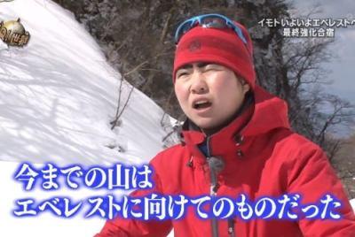 「やはりエベレストはでっかくて遠かった」 イモトアヤコ(28)帰国の報告 … 「ホッとしている気持ちと、色んな思いで気持ちの整理が出来ていない部分もあります」