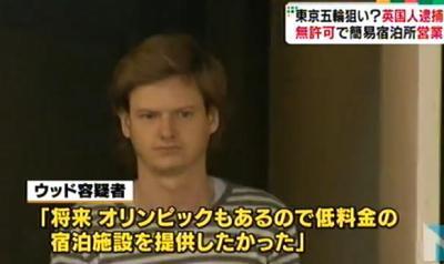 「東京オリンピックもあるから…」 … 東京・足立区で 1泊2500円~の旅館を無許可営業していたイギリス人(28)逮捕