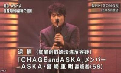 CHAGE&ASKAのASKA、覚醒剤所持で逮捕 … 本名・宮崎重明容疑者(56)、容疑を否認