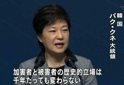 朴槿恵大統領の涙の謝罪、不発 … 韓国民満足せず、与野党は内閣総辞職を要求。いったいどうすれば許してくれるの?