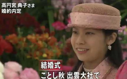 高円宮典子さま、出雲大社の神職・千家国麿氏との御婚約が内定 … 午後3時から記者会見に臨まれる予定