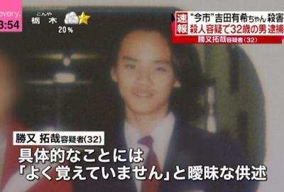 栃木の吉田有希ちゃん(7)殺害事件、犯行をほのめかす供述をしていた勝又拓哉容疑者(32)を逮捕 … 自宅PCから被害女児とみられる画像