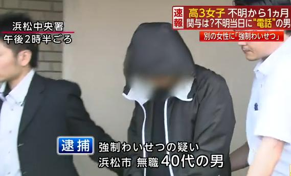 熊本で高3女子生徒が1カ月行方不明になっている事件、静岡で別件逮捕されていた40代男が接触をほのめかす供述