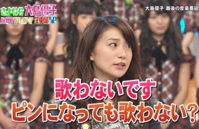 フジ「HEY!HEY!HEY!大島優子卒業特番」の視聴率、ゴールデンタイムに6.9% … 瞬間最高視聴率でも二桁に届かず