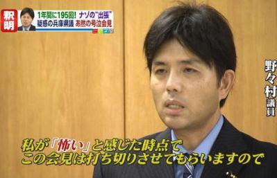 号泣県議・野々村竜太郎氏(47) 「心身ともに疲れ果て、自殺に追い込まれるのではないかと不安で一杯」 … 政務費への疑惑については「会見で全て答え、質問が出尽くしたのを確認した」