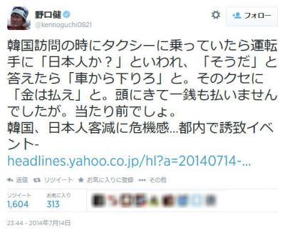 """野口健「韓国のタクシーで『日本人』と答えたらその場で降ろされた。日本人旅行者が減るのも仕方無い」 … 韓国の観光業界による""""日本人観光客誘致イベント""""のニュースにコメント"""