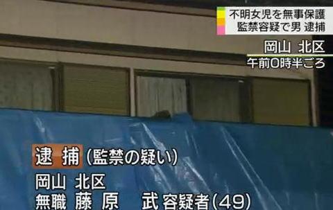倉敷の不明小5女児、自宅から約8km離れた住宅で無事保護、藤原武容疑者(49)を逮捕 … 車のナンバーが一致。発見当時の女児はパジャマ姿でテレビを見て、比較的寛いでいた様子