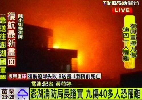 台湾・澎湖島で旅客機が着陸に失敗し炎上、乗員・乗客58人の内51人が死亡、7人が負傷。旅客機が大破した場所には民家が並ぶ … 台風10号による天候不良で着陸に失敗した可能性