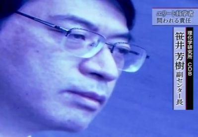 理化学研究所・笹井芳樹氏(52)、先端医療センター5階の研究室にて自殺 … STAP細胞論文の責任者の一人。現場には遺書のようなもの
