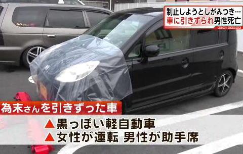 48歳の男性、コンビニの駐車場で当て逃げしようとした軽自動車を制止しようとしがみつく → 300m引き摺られ死亡 … 軽を運転していた19歳女と助手席の村上竜司容疑者(30)を逮捕