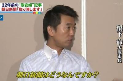 橋下氏、朝日新聞の慰安婦捏造について「追及をここで終わらせてはいけない」 … 「朝日の捏造報道が世界に伝わった」「日韓基本条約で解決済である事を説明していくべき」との見解