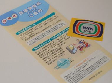 NHK「委託業者が受信料徴収の対象世帯の確認を怠っていた」 NHK衛星放送を視聴できない地域の9世帯に、受信料の支払い契約を結ばせる … 住民は村運営のケーブルテレビでテレビを視聴
