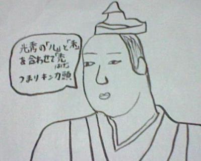 「日本中が430年前の秀吉に騙されている」 明智光秀の子孫で作家の明智憲三郎氏が、本能寺の変の「真相」を語る … 50年にわたり独自に本能寺の変を調査